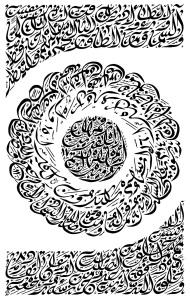 surah 86