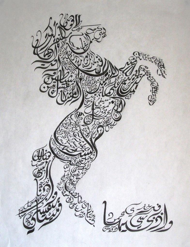 Darwish's Horse
